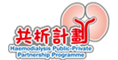 Haemodialysis Public-Private Partnership Programme (HD PPP)